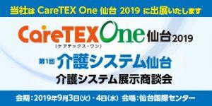 2019/9/3~9/4「CareTex 仙台」に出展決定!(仙台市:仙台国際センター)