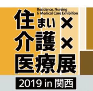 2019/9/5~9/6「住まい×介護×医療展2019in大阪」に出展決定! (インテックス大阪)