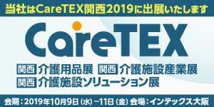 2019/10/9~11「CareTex関西2019」に出展決定!(インテックス大阪)