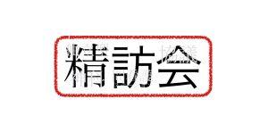 2019/12/14~15「2019年度第4回精神科研修会」 に出展決定! (横浜市:belle関内601)
