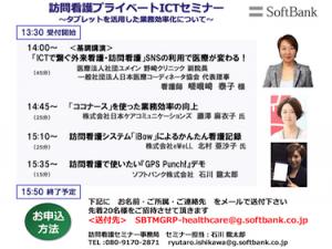 2015/9/12 ソフトバンク様主催『訪問看護プライベートICTセミナー』に登壇いたしました