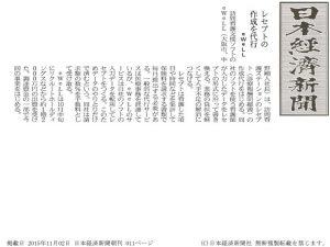 2015/11/2 日本経済新聞に「レセプト代行サービス」が紹介されました