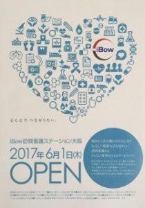2017.6.1 iBow訪問看護ステーション大阪 開設のお知らせ