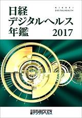 2017/2/6「デジタルヘルスベンチャー祭り」ピッチ登壇決定!