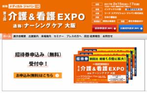 2018/2/21~23 第4回介護&看護EXPO(ナーシングケア大阪)出展決定!