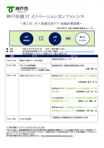 2015/9/30 神戸市主催「神戸医療ITカンファレンス」にて登壇いたしました