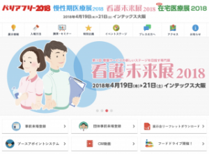 2018/4/19〜21 看護未来展2018に出展決定!