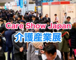 2019/1/23~1/24「CareShowJapan」に出展決定!(東京ビッグサイト)