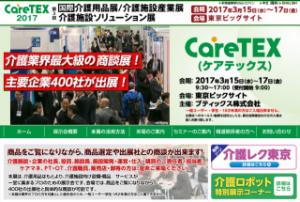 2017/3/13~16 CareTEX2018に出展決定!