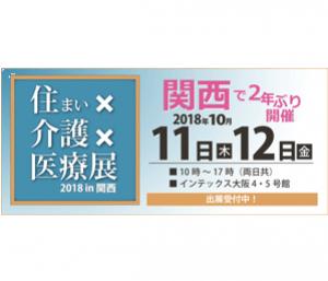 2018/10/11~10/12「高齢者住宅フェア2018」に出展決定!(インテックス大阪)