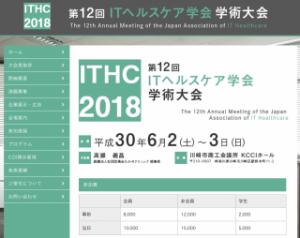 2018/6/2〜3 第12回 ITヘルスケア学会学術大会に出展決定!