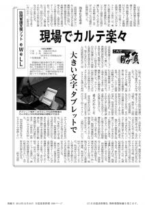 2014/12/4 日経産業新聞に紹介されました