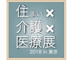 2018/7/10〜11 第13回高齢者住宅フェアに出展決定!