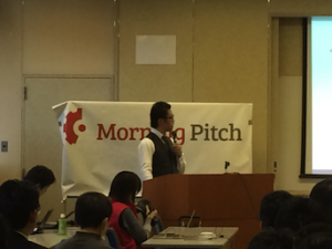 2015/3/12 トーマツ様主催『Mornig Pitch』に登壇いたしました