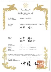 2014/12/19 特許取得のお知らせ