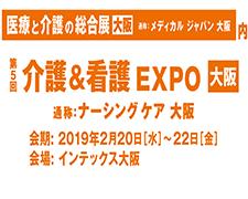 2019/2/20~2/22「ナーシング ケア大阪」に出展決定! (インテックス大阪)