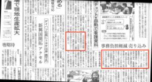 2017/3/2 日本経済新聞に「働き方革命」としてiBowが紹介されました