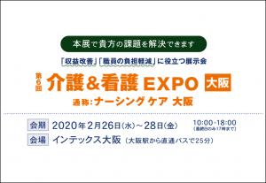 2020/2/26~28「介護&看護EXPO(ナーシングケア大阪)」に出展決定!(インテックス大阪)