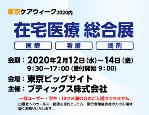 2020/2/12~14「東京ケアウィーク2020 在宅医療 総合展」に出展決定!(東京ビッグサイト)