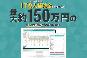 【緊急公募】3/31まで!最大150万円補助のIT導入補助金