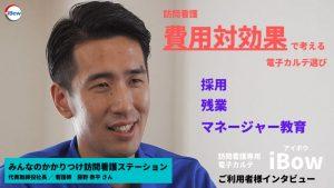 【動画公開】iBowご利用者様インタビュー 第1弾