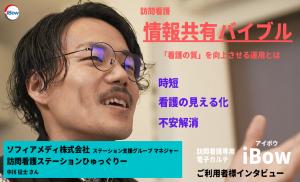 【第3弾】iBowご利用者様インタビュー動画 <情報共有篇>