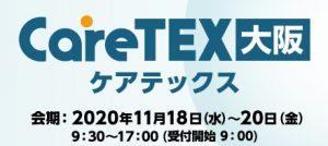 2020/11/18~20「CareTEX(ケアテックス)大阪」に出展!(インテックス大阪)